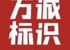 宁波万诚标识