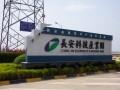 西安长安科技产业园 (16)
