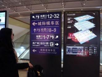 """""""走心""""春运路!1700块全新智能标识亮相郑州东站"""