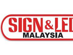 2018马来西亚国际广告及LED展览会