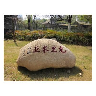 景观石牌、门牌石、标语景观石