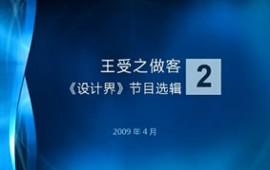 王受之做客《设计界》节目选辑-2 (2播放)