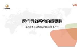 李广林:医疗导向系统的重要性