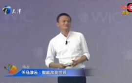 马云2017世界物联网无锡锋会上的演讲