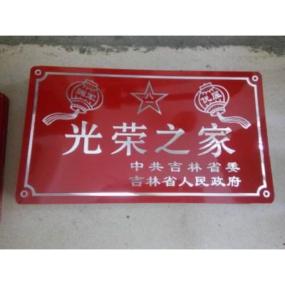 沈阳标牌制作/各种金属标牌/设备面板/标牌厂