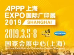 2019年第二十七届上海国际广告技术设备展览会