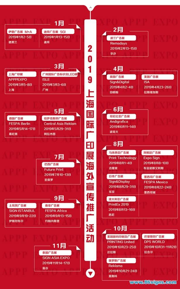 2019广印展海外推广计划