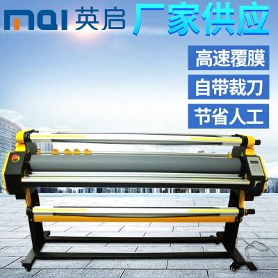 供应广州全自动低温冷裱机1.62米宽覆膜机写真机的好配套