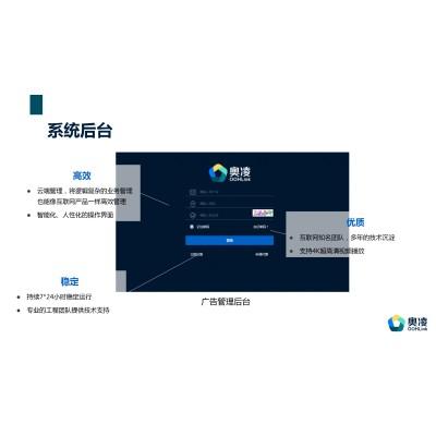 多媒体电子屏信息发布系统,电子屏信息发布系统,多媒体信息发布