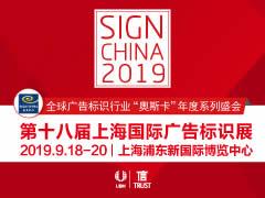 2019年第十八届上海国际广告标识展