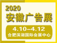 2020第14届安徽广告设备及LED、标识展览会