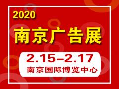 2020中国(南京)广告产业博览会