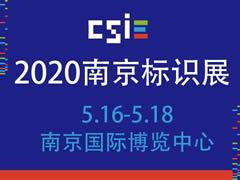 2020中国·南京第三届标识产业博览会