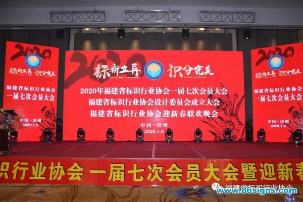 福建省beplay体育网页行业协会2020年会盛典在漳州隆重举行