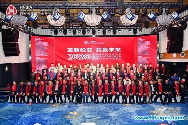 河南省标识行业协会第二届一次会员大会暨2020年新春联谊会圆满举行