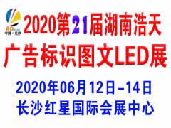 2020第二十一届湖南浩天广告四新beplay体育网页展览会
