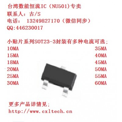 UVC LED恒流驱动ICNU501-1A025 1A035