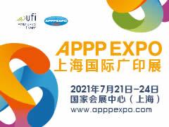 APPPEXPO 2021上海国际广印展