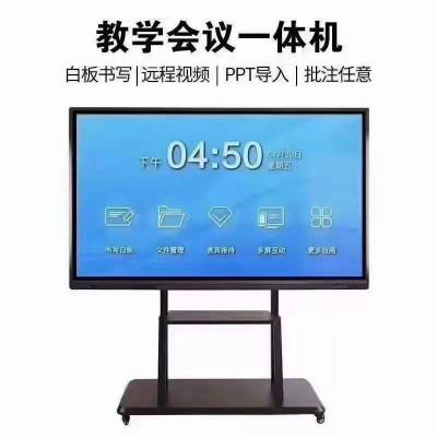 上饶触控教学一体机55/65/75寸供应会议平板拼接屏