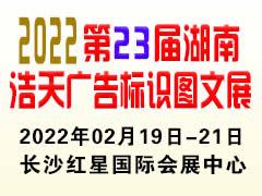 2022第23届湖南浩天广告标识图文展览会