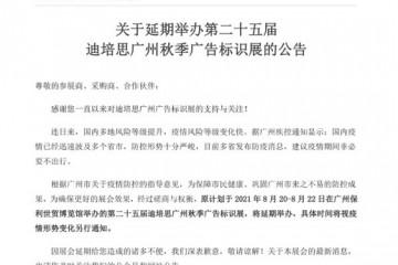 """关于""""2021第二十五届迪培思广州秋季广告标识展""""延期举办的通知"""
