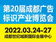2022德纳•第20届成都广告标识产业博览会
