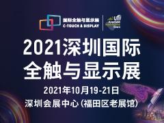 2021年深圳国际全触与显示展览会