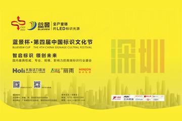 关于联合主办蓝景杯·第四届中国标识文化节公函