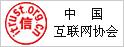 中国互联网协会可信网站