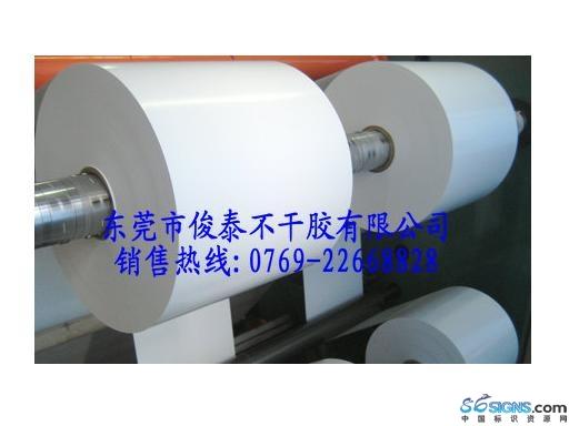 数码印刷不干胶
