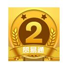 一网通VIP第2年:2级